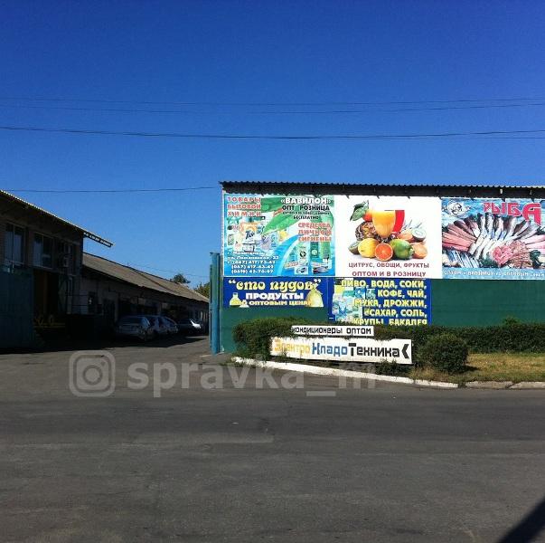 магазины для рыбалки в мелитополе